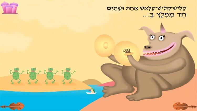 תזמורת מפלצות הקצב – עברית לילדים screenshot-4