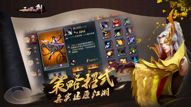 三少爷的剑-仗剑一载周年版本 screenshot-3