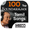 Soundarajan Tamil Movie Songs