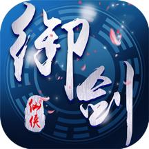 御剑传奇-仙侠风修仙角色扮演动作游戏