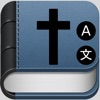 Bilingual Bible Now