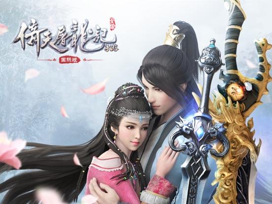 倚天屠龙记-国际版(金庸正版授权) screenshot 6