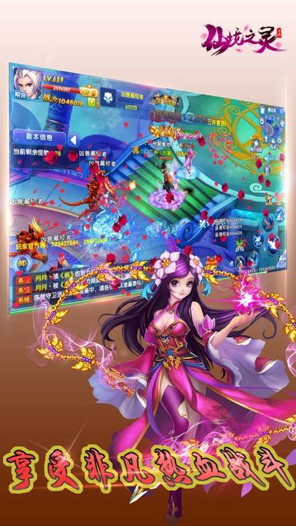 仙境之灵-独具特色的任务玩法 screenshot-3
