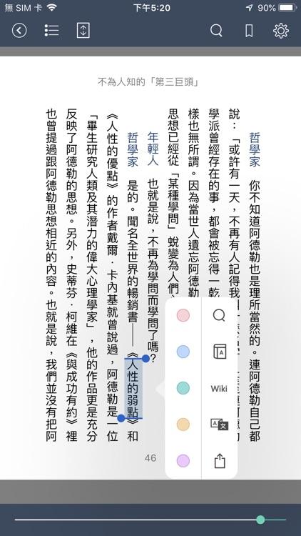 iLib Reader 國資圖電子書 screenshot-5