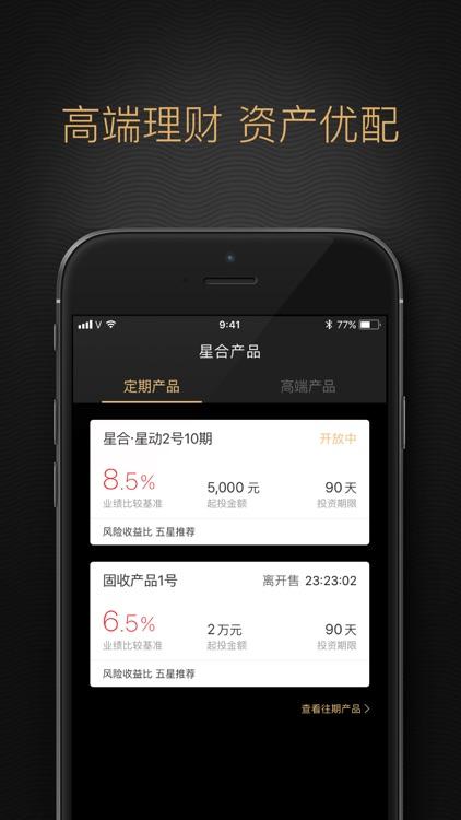 星合财金 screenshot-2