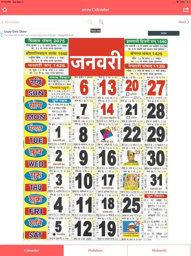 2019 calendar hindi panchang on the app store