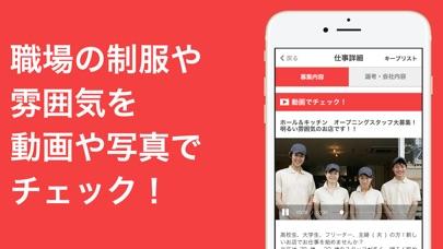 バイトル - バイトの求人情報・アルバイト探しアプリスクリーンショット4