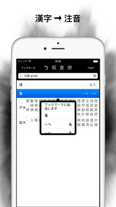 Chime - 中国語入力方式の辞書 (台湾)のおすすめ画像4