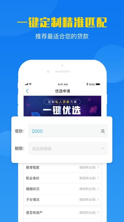 信呗-现金借款极速钱包 screenshot-3