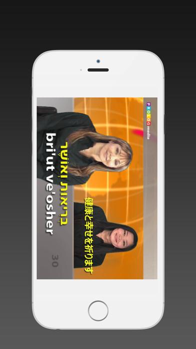 ヘブライ語 - SPEAKit TV -ビデオ講座のおすすめ画像4