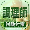 調理師試験対策 - iPhoneアプリ