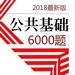 60.公共基础知识6000题 2018新版