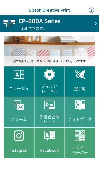 Epson Creative Printのスクリーンショット1