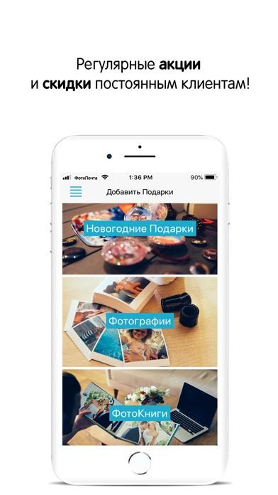 ФотоПочта - фото и фотокнига Скриншоты4