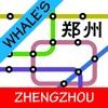 鲸郑州地铁地图