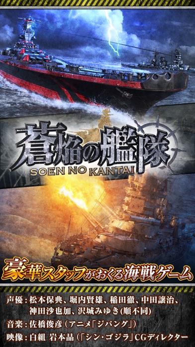 蒼焔の艦隊のスクリーンショット1