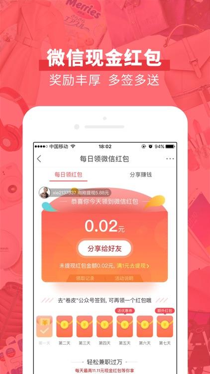 卷皮折扣-天天特价 screenshot-3