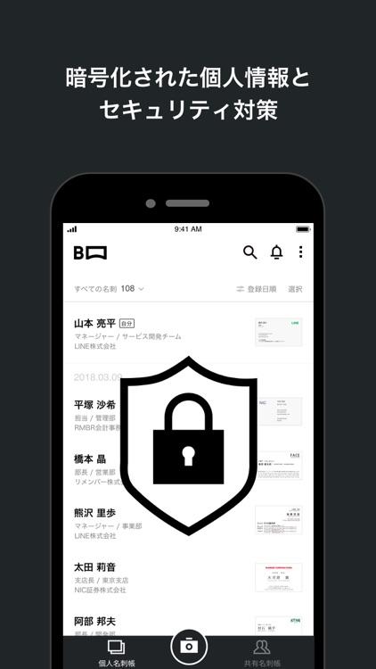 myBridge - 名刺管理アプリ by LINE screenshot-8