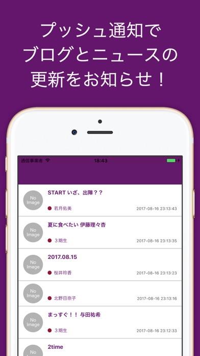 乃木ハウス for 乃木坂46スクリーンショット1