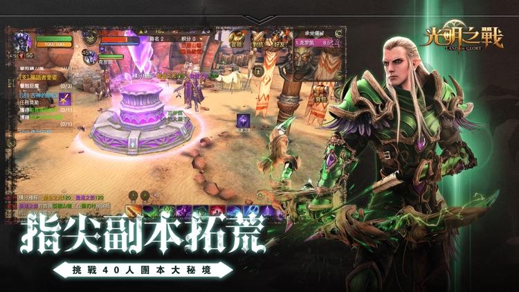 光明之戰-史詩級3D魔幻手遊熱血激戰 screenshot-3