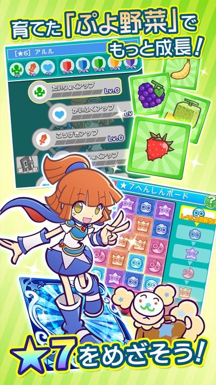 ぷよぷよ!!クエスト -簡単操作で大連鎖。爽快 パズル! screenshot-3