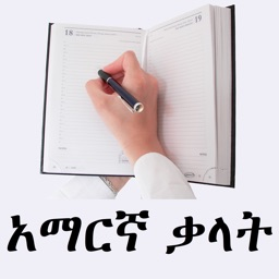 Amharic Words
