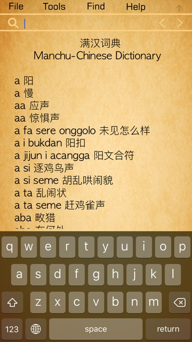 Learn Manchu Handwriting screenshot 5