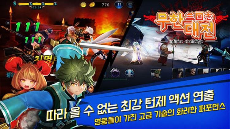 삼국지 무한대전 screenshot-4
