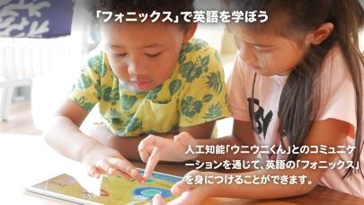 ウニウニ ABC | 発音から始める幼児英語 screenshot1