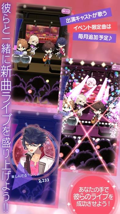 イケメンライブ 恋の歌をキミに 乙女恋愛ゲームスクリーンショット3
