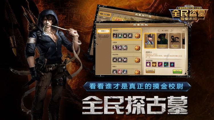全民盗墓-经典盗墓动作游戏 screenshot-4