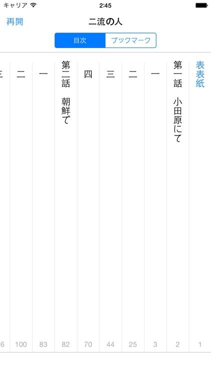 坂口安吾 文学全集 screenshot-4