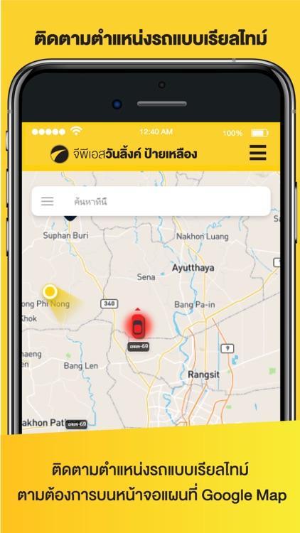 GPS ป้ายเหลือง screenshot-3