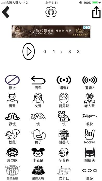 超級變聲器 Screenshot