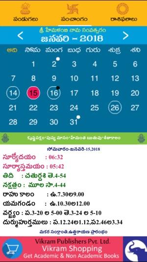 Telugu Calendar 2018 on the App Store