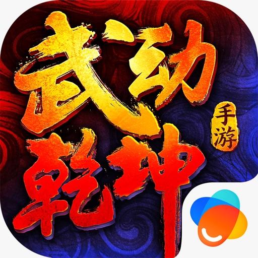 武动乾坤-王丽坤代言电视正版手游