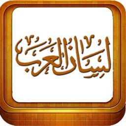 لسان العرب | Lisan al-Arab