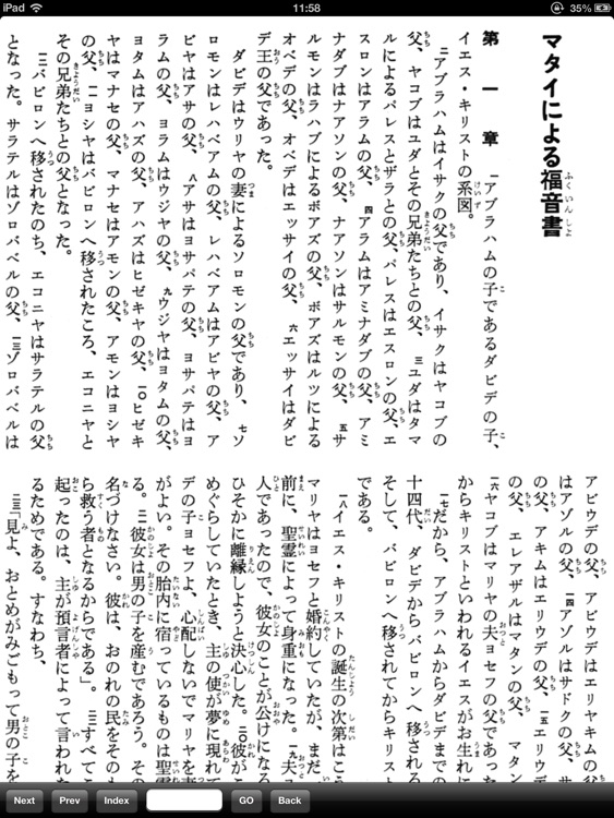 VB21 口語訳聖書+KJV screenshot-2