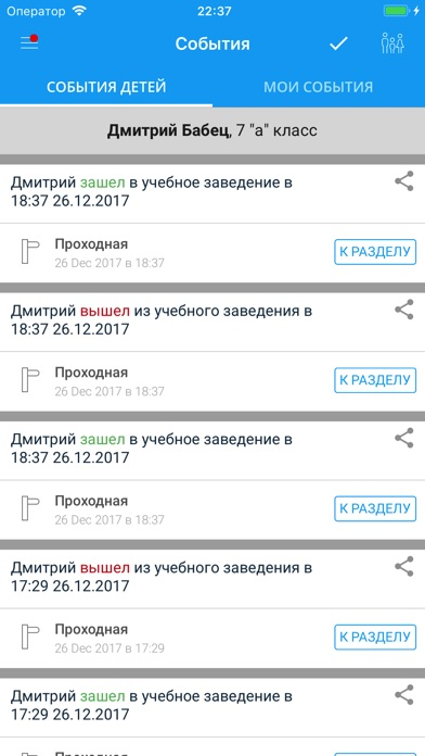 Screenshot for Моя школа СПб in Dominican Republic App Store