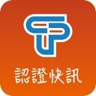 CSF-認證快訊 icon