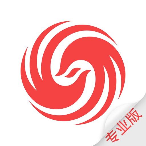 凤凰新闻(专业版)-讨论最新热点话题