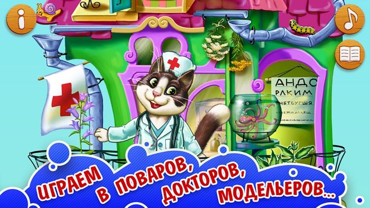 Животные для детей и малышей screenshot-0