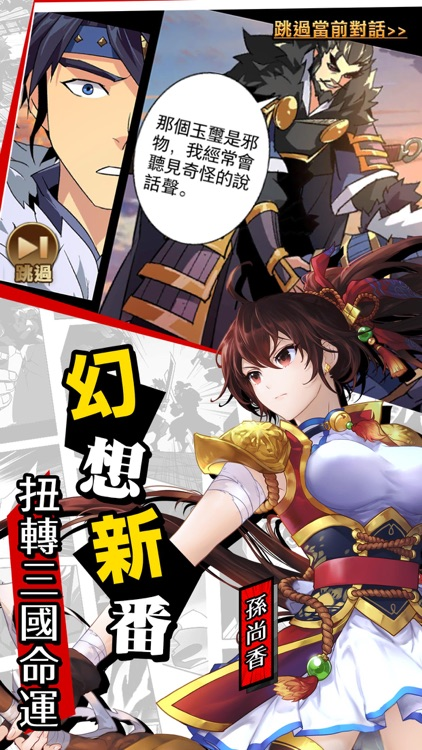 將星之演武 screenshot-4