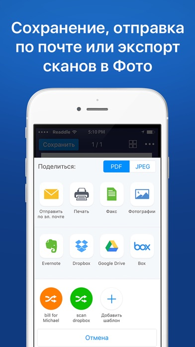 Scanner Pro от Readdle Screenshot