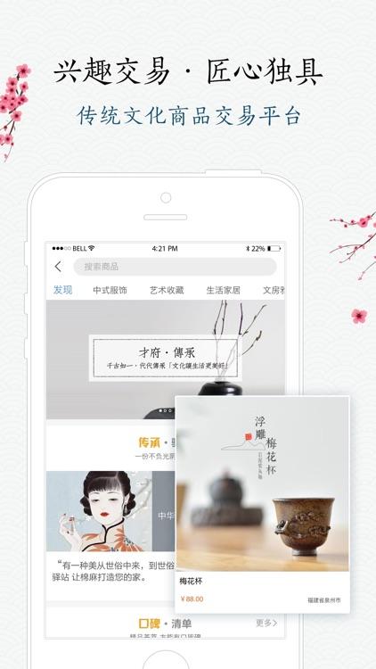 才府-中式文化生活平台 screenshot-3