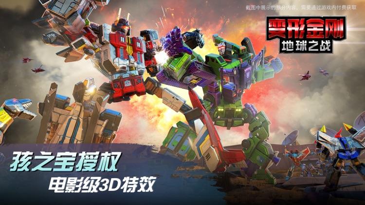 变形金刚:地球之战 screenshot-0