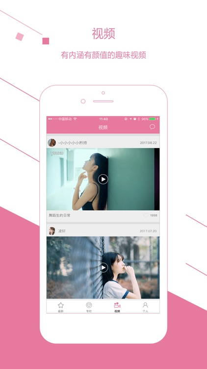 头条写真-火热图片视频社区 screenshot-3
