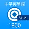 中学英単語ターゲット1800(3訂版)