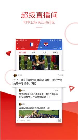 """体育资讯_App Store 上的""""新浪体育-原创体育资讯平台"""""""