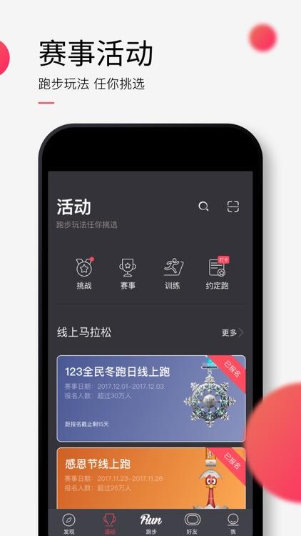 悦跑圈 - 跑步运动记录专业软件 screenshot-3